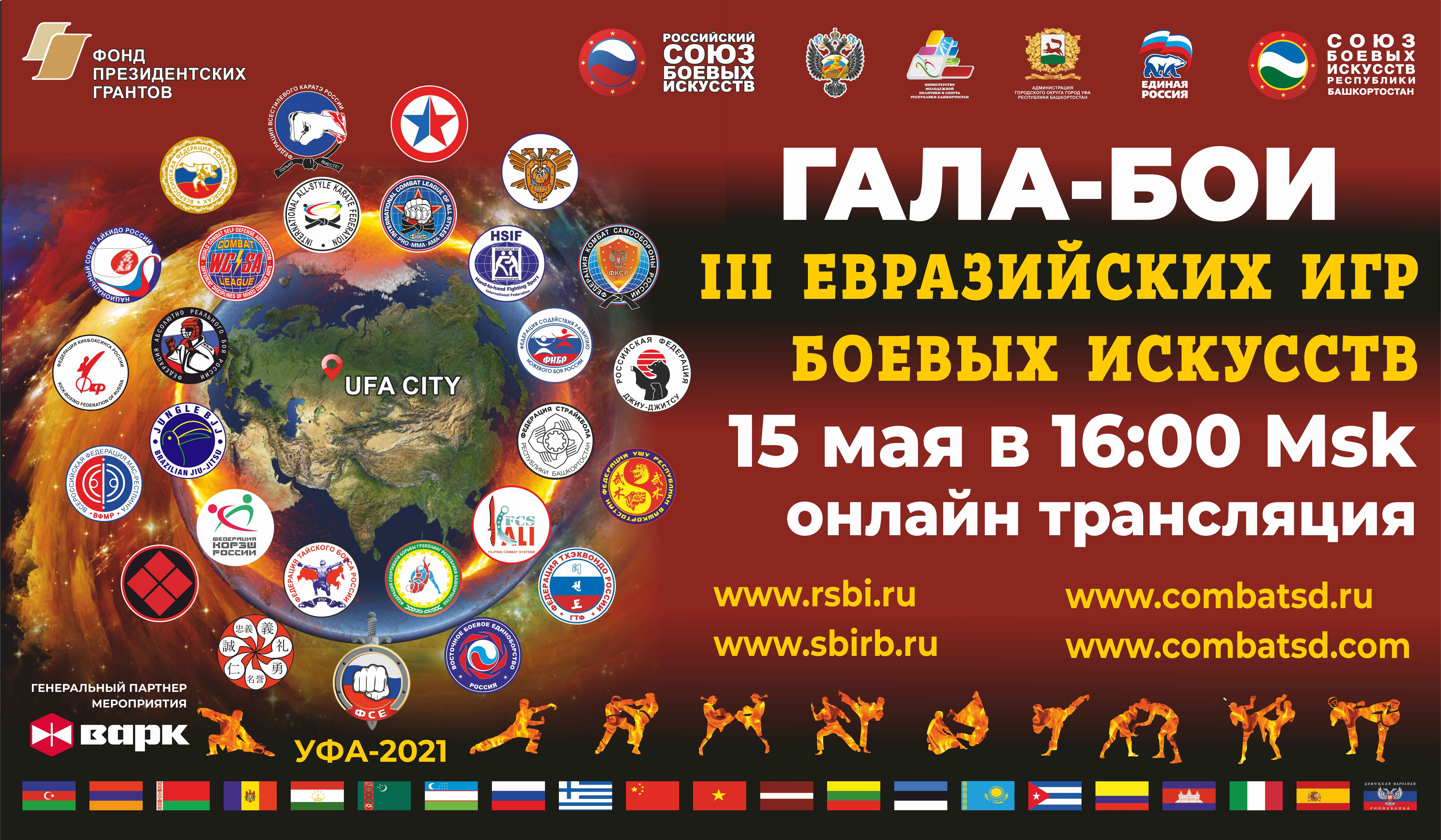 http://sbirb.combatsd.ru/images/upload/Афиша%20Гала-программа%20(15%20мая).jpg