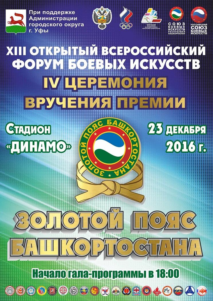 http://sbirb.combatsd.ru/images/upload/Афиша%20золотой%20пояс2016.jpg