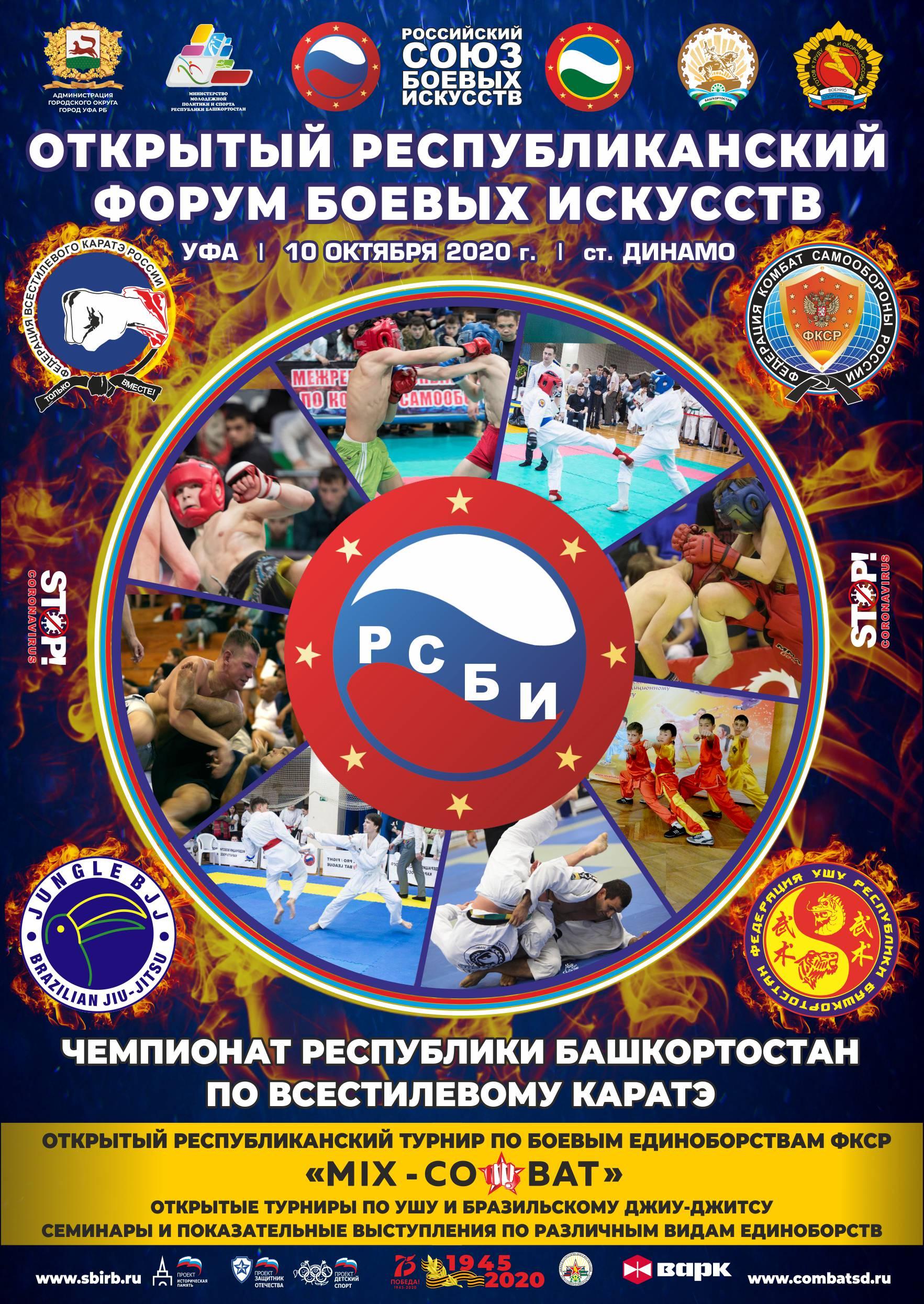 http://sbirb.combatsd.ru/images/upload/Афиша%20октябрь.jpg
