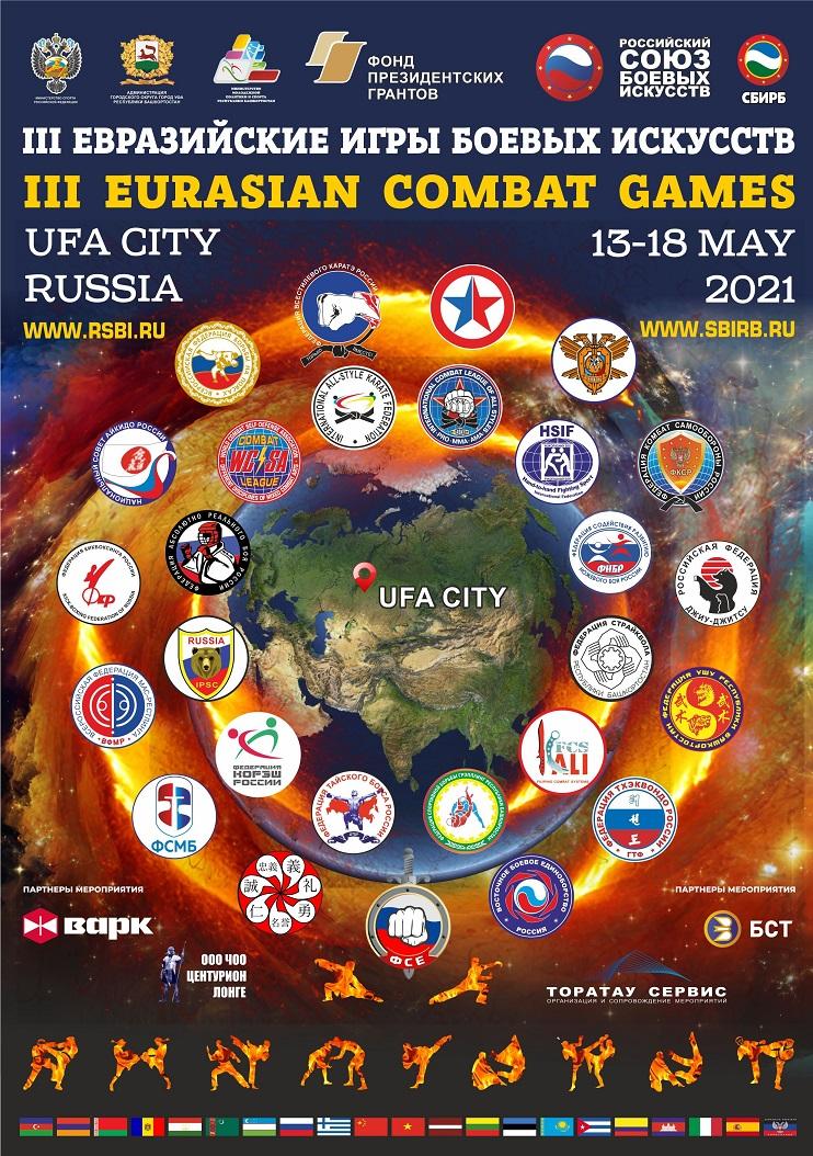 http://sbirb.combatsd.ru/images/upload/Афиша%20(ЕвраИгры).jpg