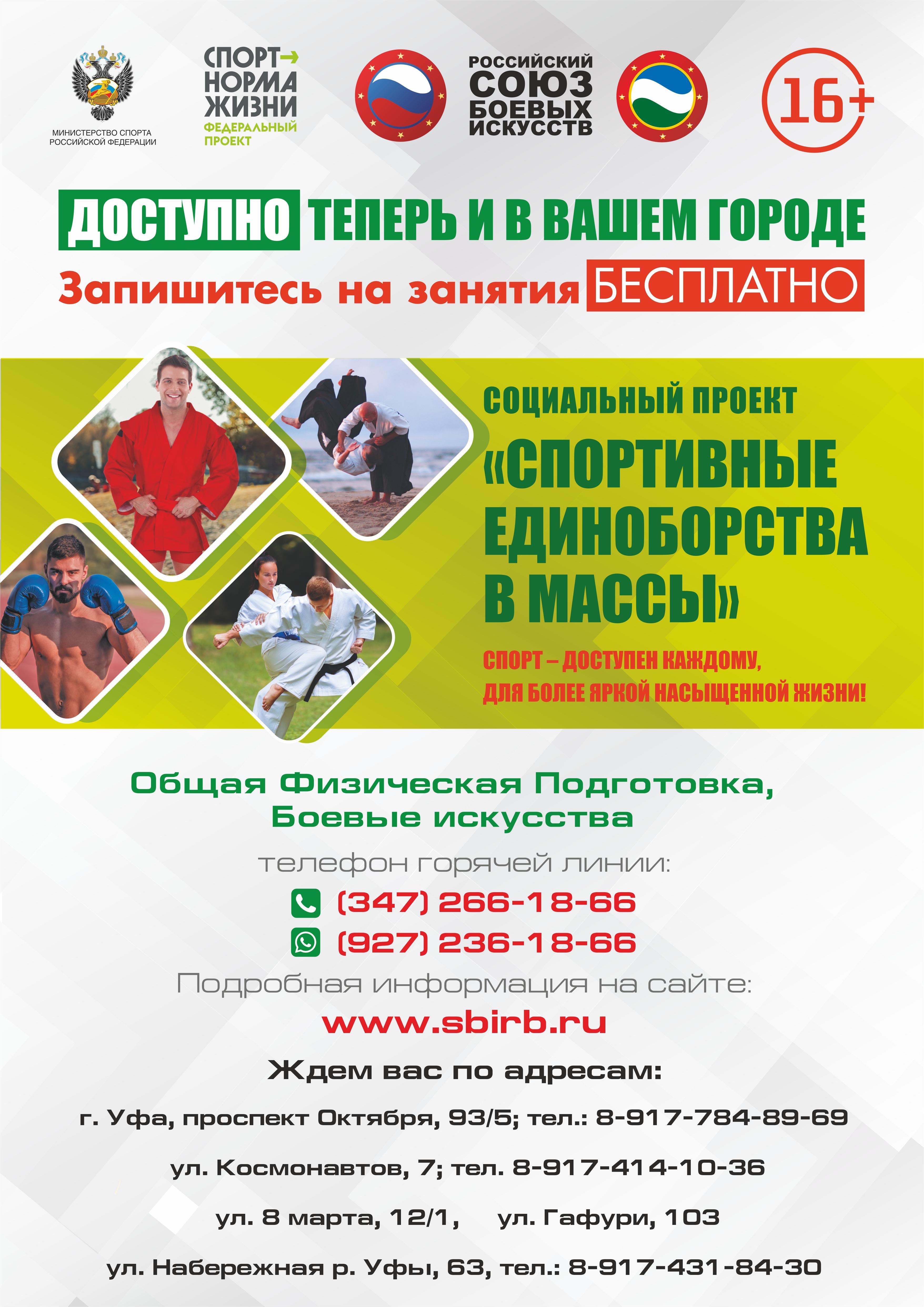 http://sbirb.combatsd.ru/images/upload/Афиша-%20клубы%20(Респ.Башкортостан).jpg