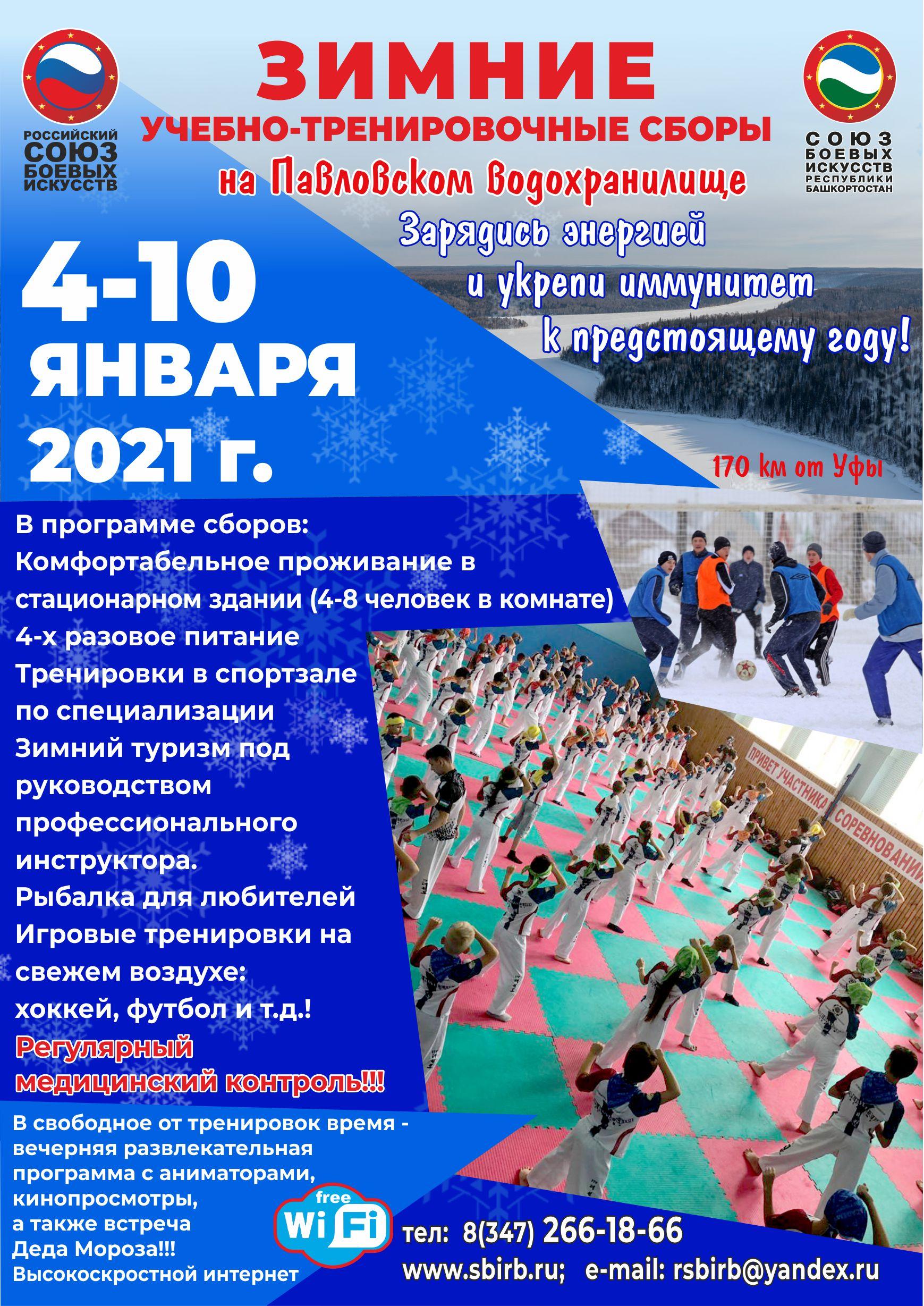 http://sbirb.combatsd.ru/images/upload/Афиша_сборы_зима.jpg