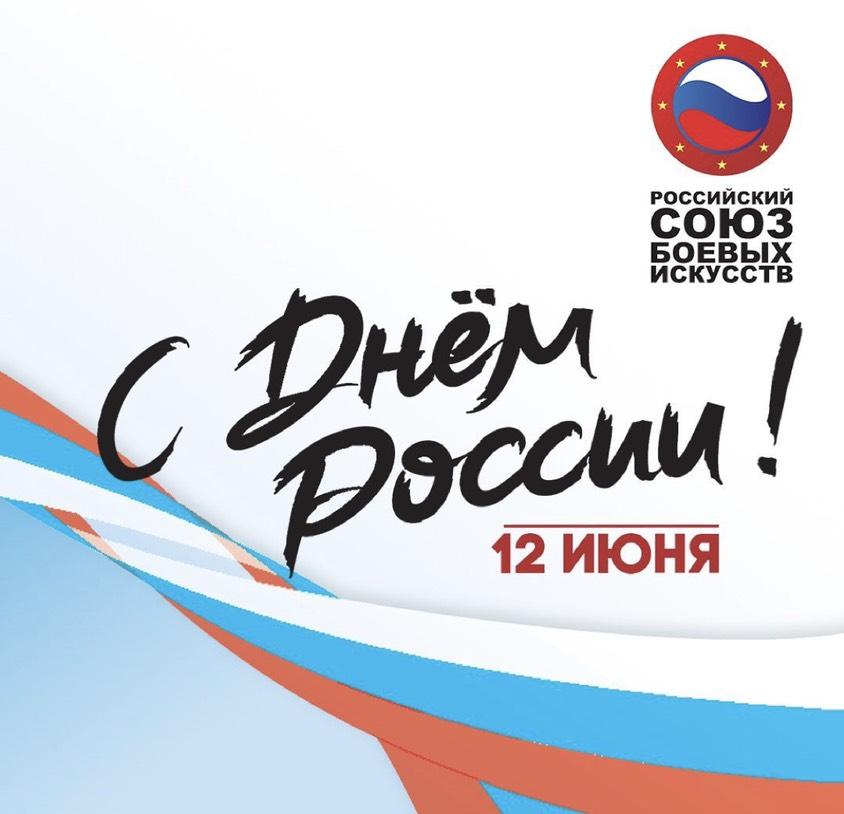 http://sbirb.combatsd.ru/images/upload/День%20России.jpg