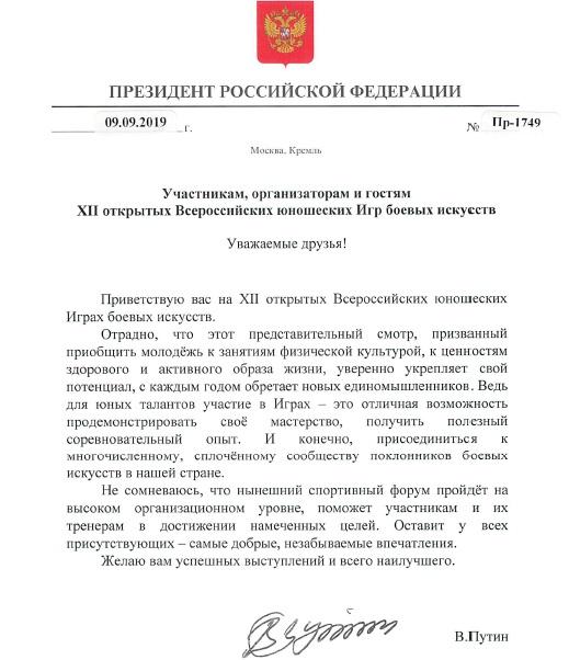 http://sbirb.combatsd.ru/images/upload/Приветствие%20Президента%20РФ%20-%20В.В.%20Путина.jpg