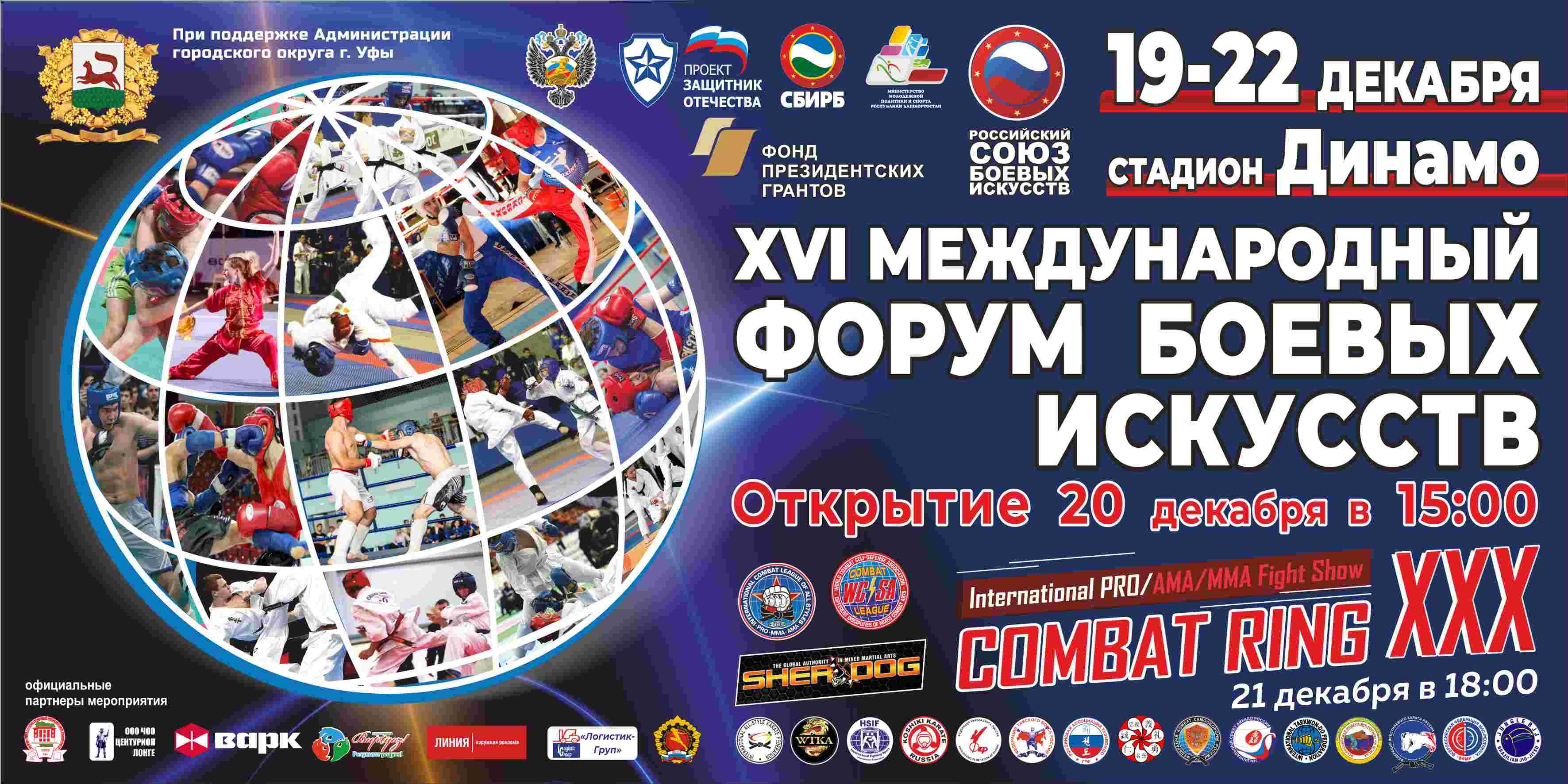 http://sbirb.combatsd.ru/images/upload/РСБИ_баннер300_шф240_6000х3000%20(1).jpg