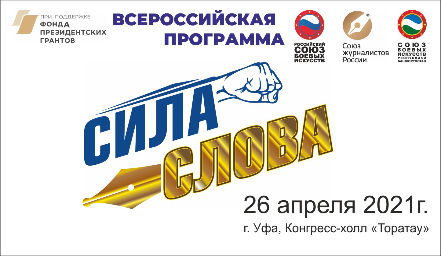 http://sbirb.combatsd.ru/images/upload/Сила_слова%20афиша.jpg