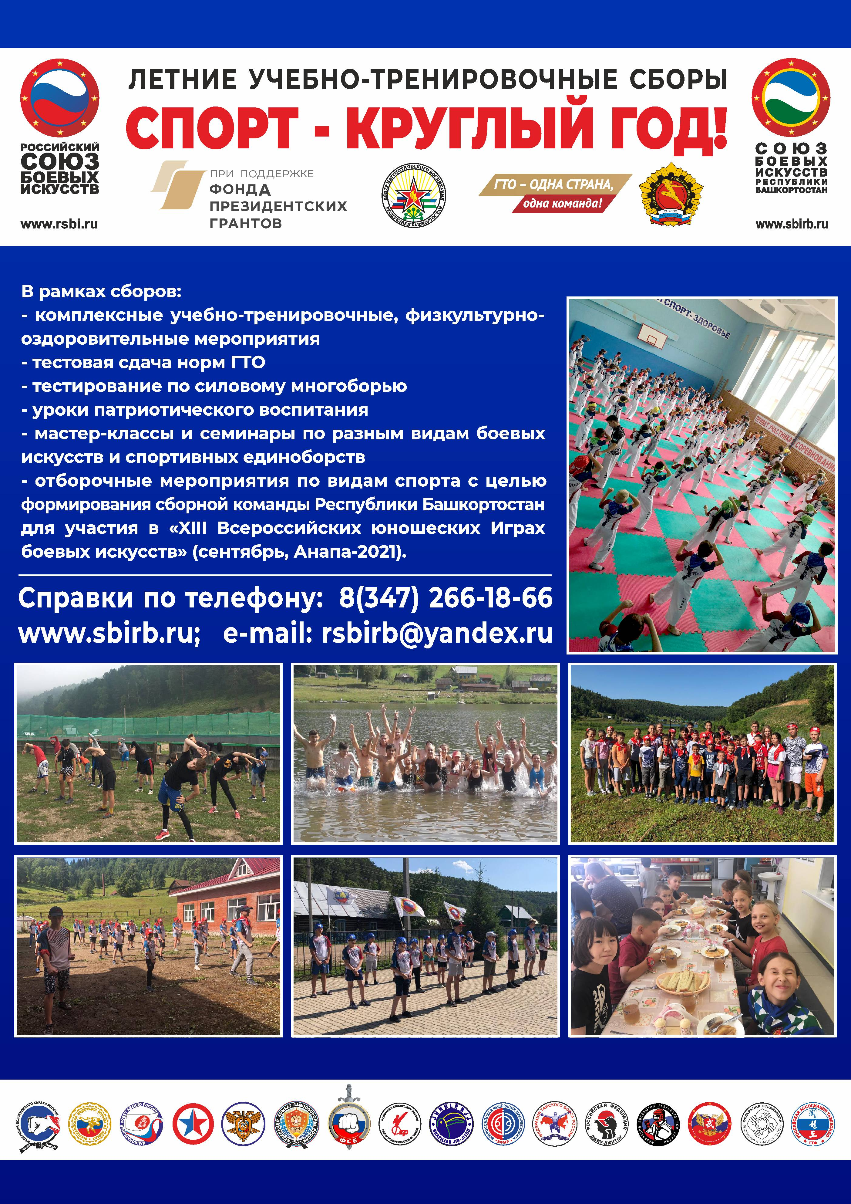 http://sbirb.combatsd.ru/images/upload/афиша%20сборы-2021.jpg