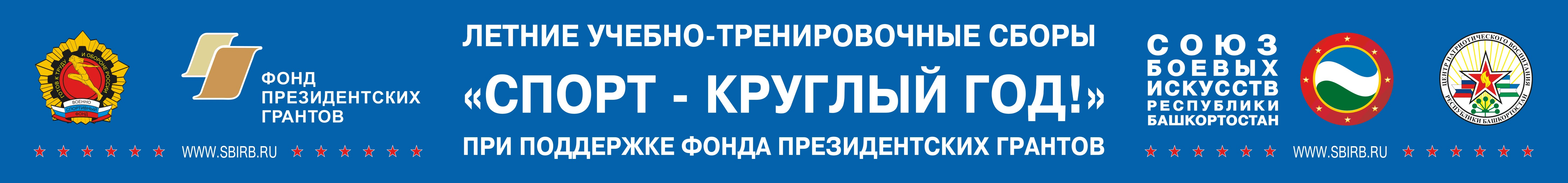 http://sbirb.combatsd.ru/images/upload/сборы%20-%20баннер.jpg