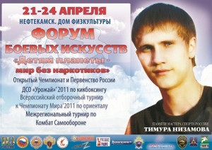 http://sbirb.combatsd.ru/images/upload/baner_nef_-4-300x212.jpg