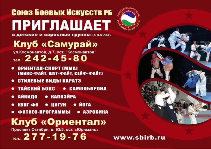 http://sbirb.combatsd.ru/images/upload/plakat24.jpg